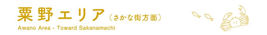 粟野エリア(さかな街方面)