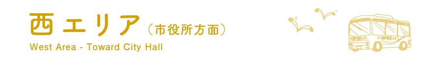 西エリア(市役所付近)