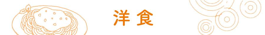 洋食&中華
