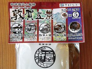 「敦賀五景」(有)チモトコーヒー